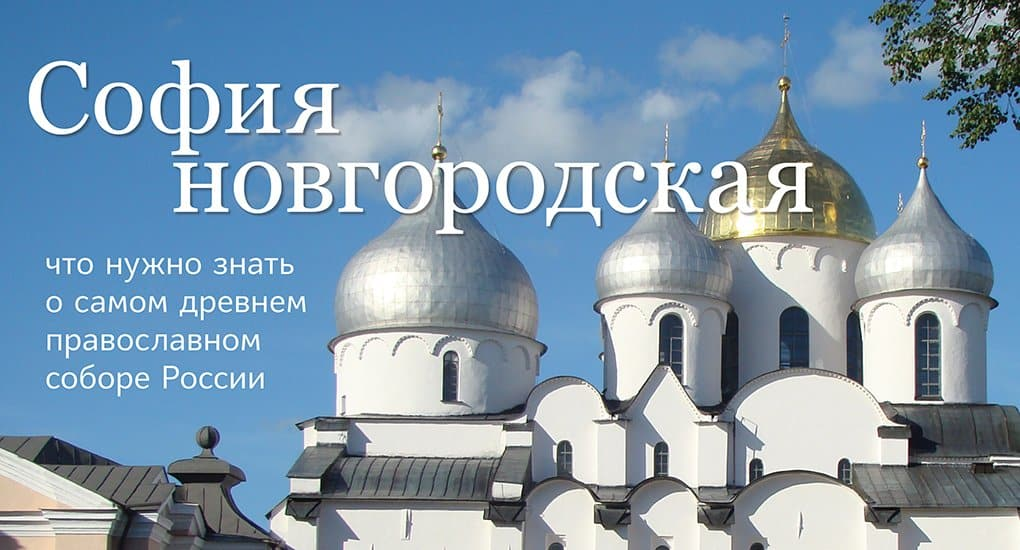 София Новгородская: что нужно знать о самом древнем православном соборе России