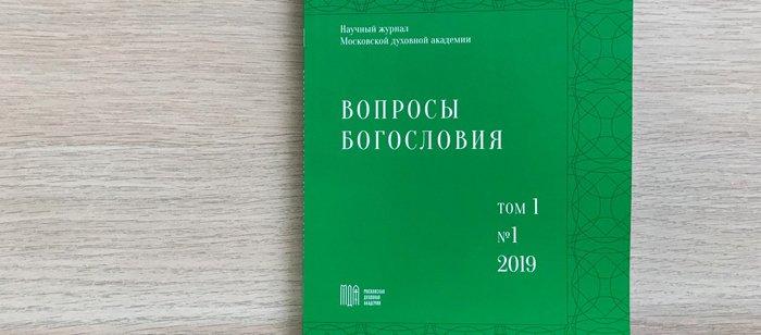 Московская духовная академия начала выпуск новых журналов по богословию и филологии