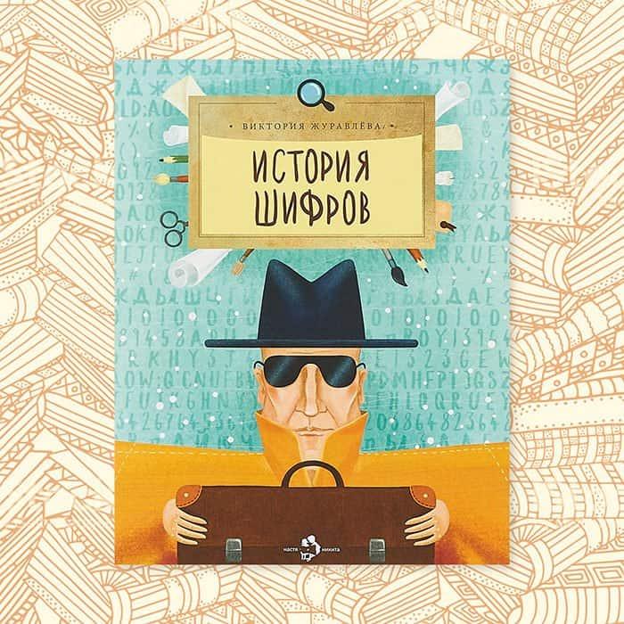 Драконы, ключи, дороги и шифры: 4 новинки от детского издательства «Настя и Никита»