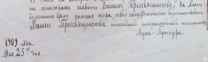 Найдены архивы о посещении преподобным Лаврентием Черниговским Афона и его допросов в НКВД