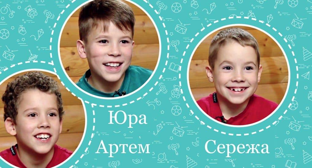 Юра, Артем и Сережа ищут папу и маму