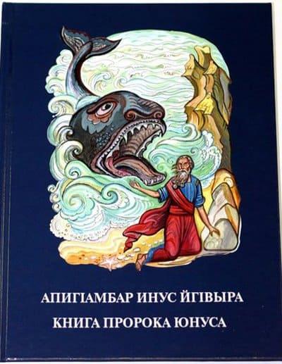 Книга пророка Ионы стала первым библейским изданием на абазинском языке