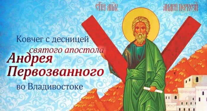 Ко дню ВМФ во Владивосток из Москвы доставят десницу Андрея Первозванного