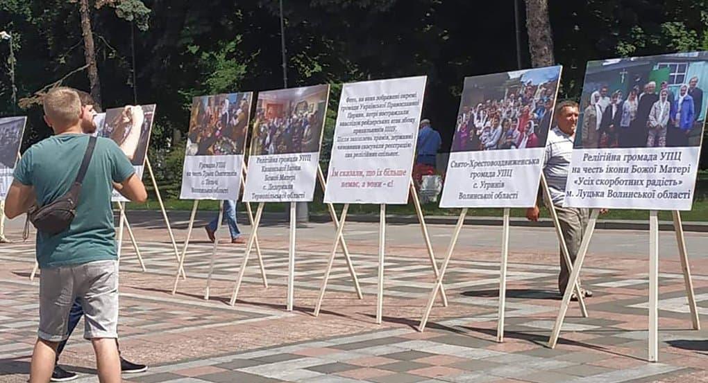 У стен Рады показали фотографии общин Украинской Церкви, чьи храмы захватили сторонники ПЦУ