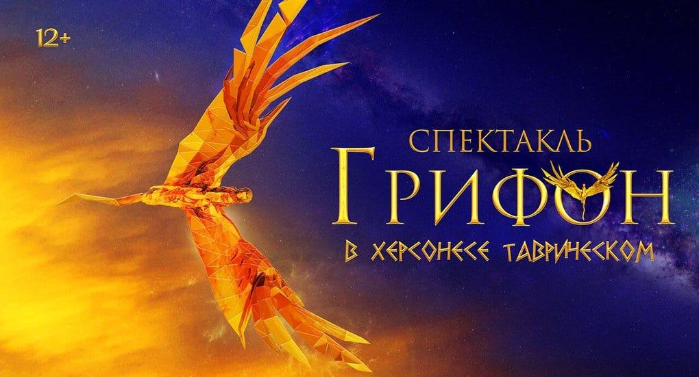В честь Дня крещения Руси в Крыму покажут новый спектакль «Грифон»