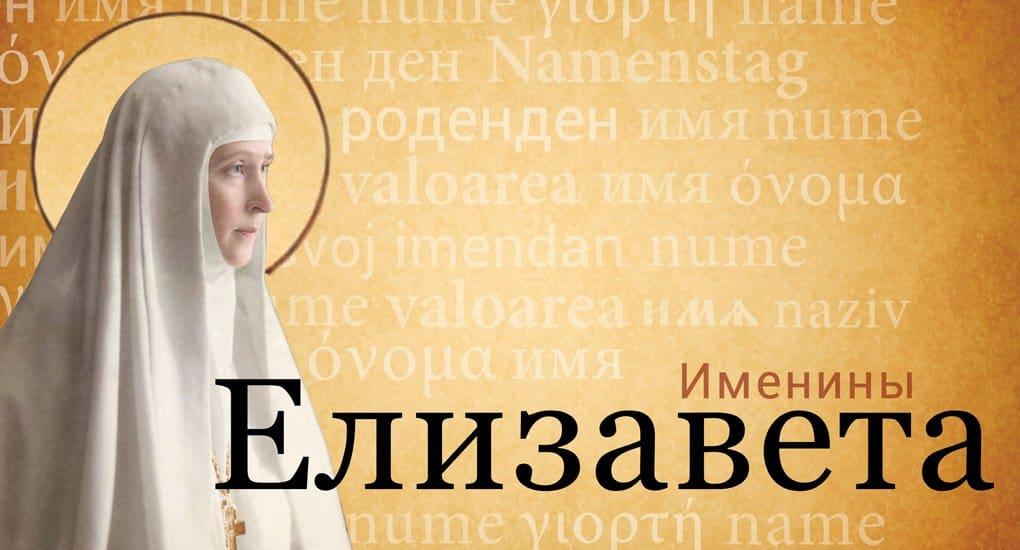 Имя Елизавета