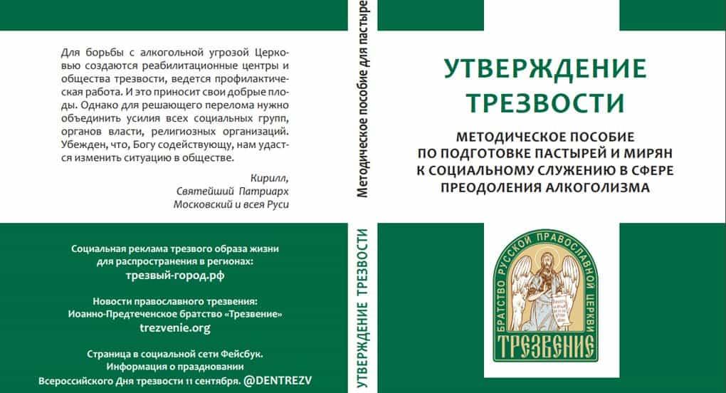 Издано новое церковное пособие по борьбе с алкоголизмом