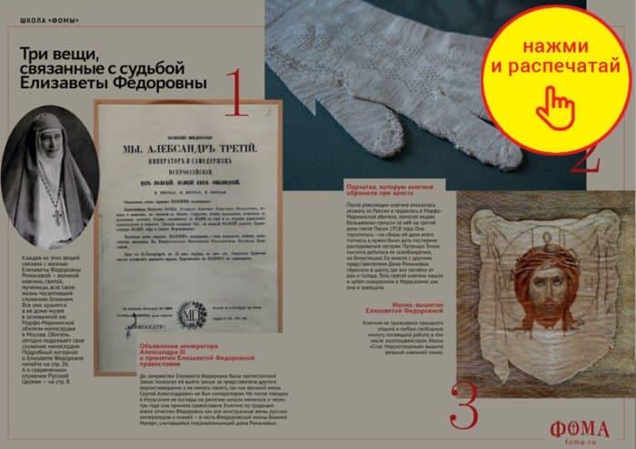 3 вещи, связанные ссудьбой Елизаветы Федоровны