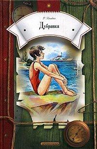 5 книг о Крыме для детей