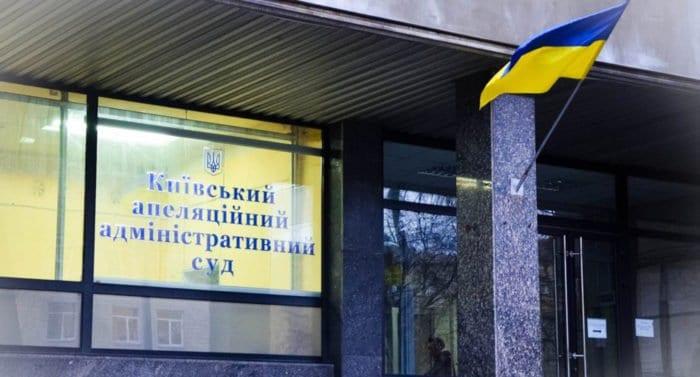 Суд в Киеве оставил в силе запрет на переименование Украинской Православной Церкви