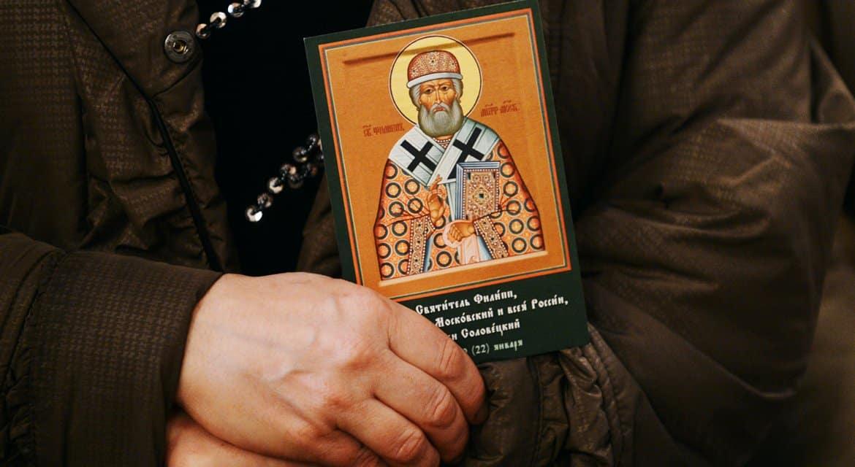 Церковь празднует перенесение мощей святителя Филиппа, митрополита Московского