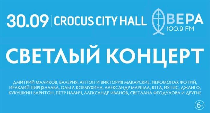 Свое 5-летие радио «Вера» отметит большим концертом в Москве