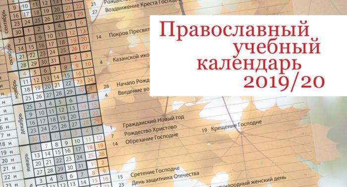 Православный календарь в помощь учителю 2019/2020