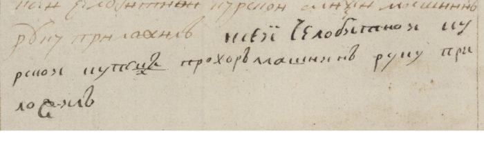 Автограф Прохора Мошнина. Январь 1774 г.