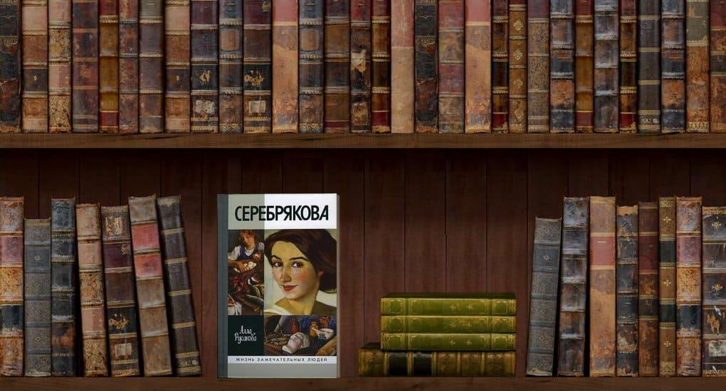 Серия ЖЗЛ: Зинаида Серебрякова