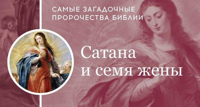 Самые загадочные пророчества Библии: Сатана и семя жены