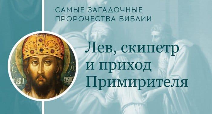 Самые загадочные пророчества Библии: Лев, скипетр и приход Примирителя