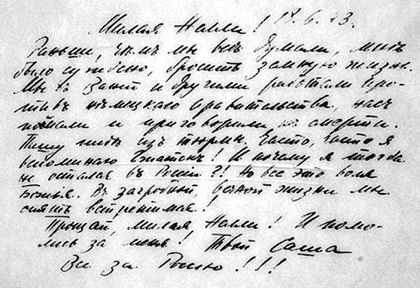 Письмо Александра Шмореля из тюрьмы
