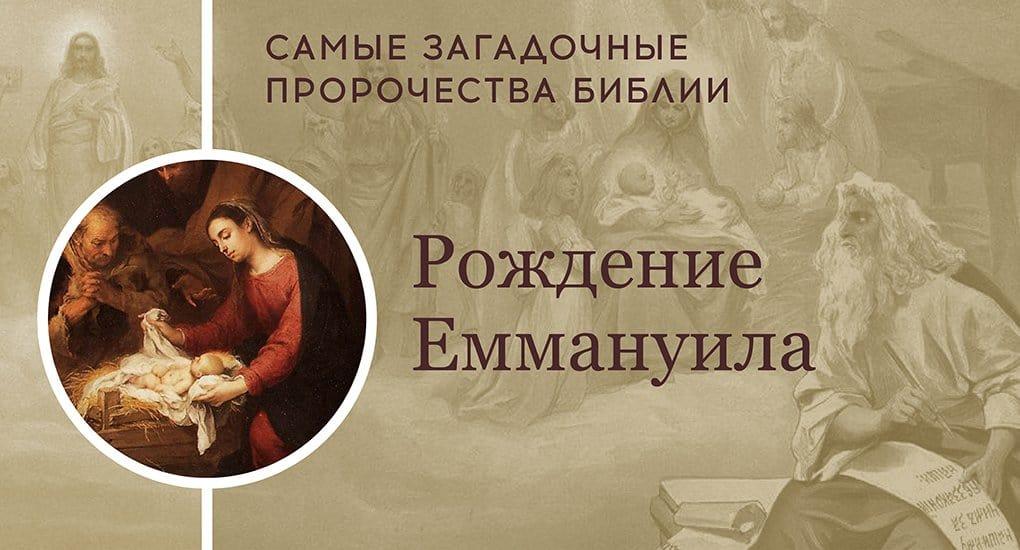 Самые загадочные пророчества Библии: Рождение Еммануила
