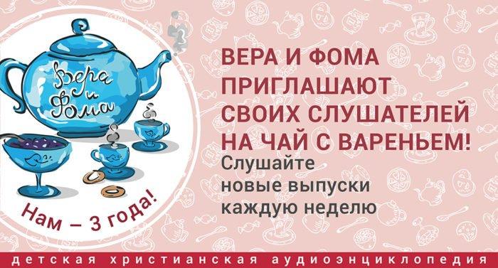 Проекту для детей «Вопросы Веры и Фомы» 3 года!