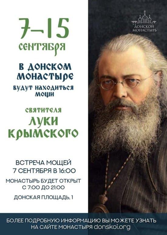7 сентября в Москву принесут мощи святителя Луки Крымского