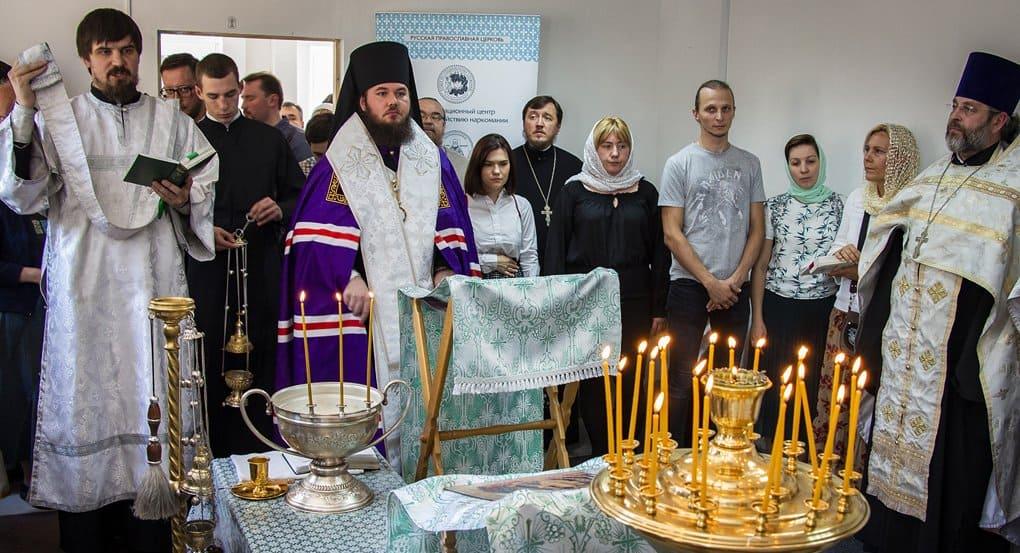 Церковь открыла в Москве единственный бесплатный центр амбулаторной реабилитации наркозависимых