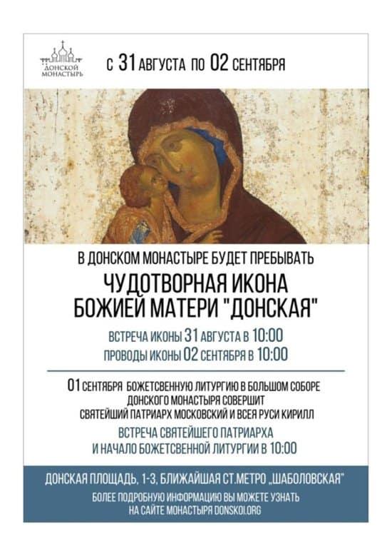 31 августа в Донской монастырь на 3 дня принесут Донскую икону