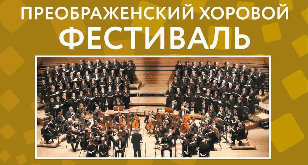 На православном фестивале в Переславль-Залесском споет хор из Канады