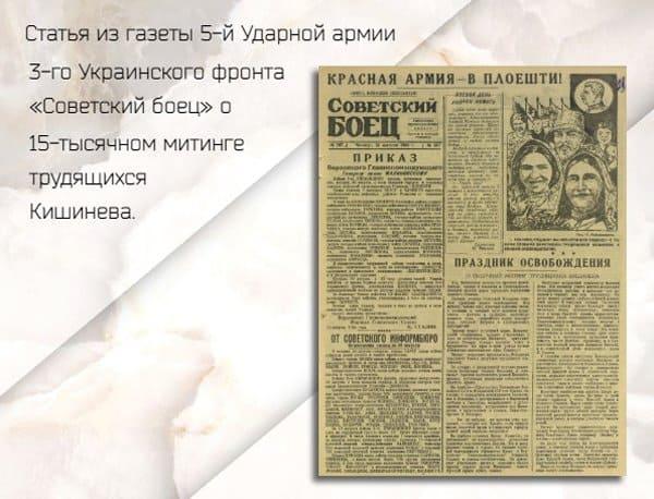 Опубликованы архивы об освобождении Кишинева от фашистских захватчиков