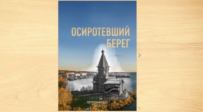 В Интернет выложена книга о сгоревшей Успенской церкви Кондопоги