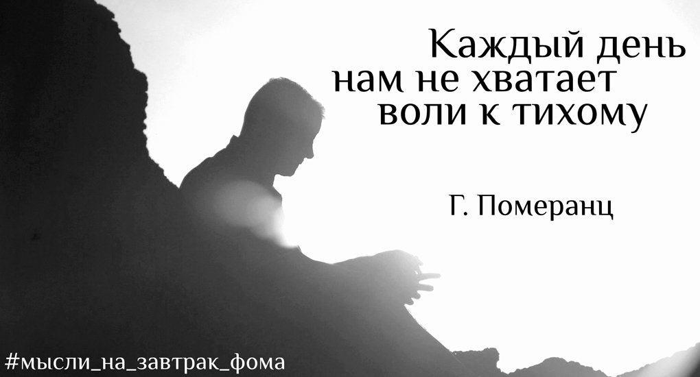 Григорий Померанц стал героем Недели нестандартных мыслей