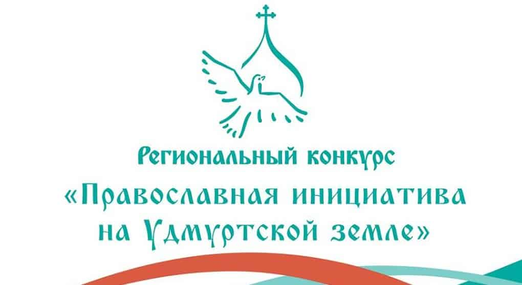 Уникальным духовным и социально-культурным проектам в Удмуртии нужна помощь