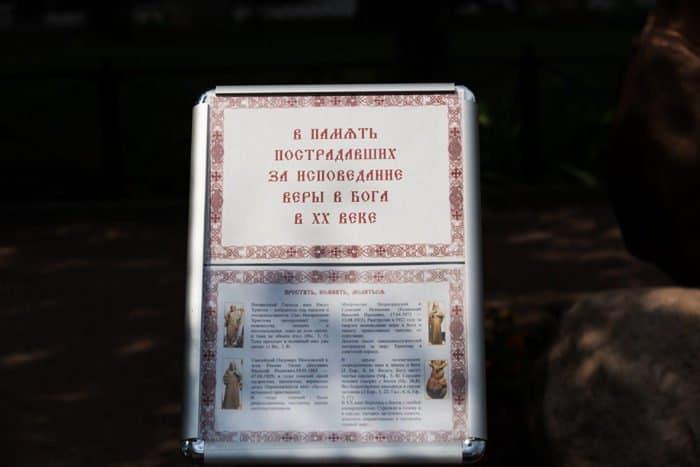 «Простить, помнить и молиться»: у стен храма в Петербурге открыли памятник пострадавшим за веру