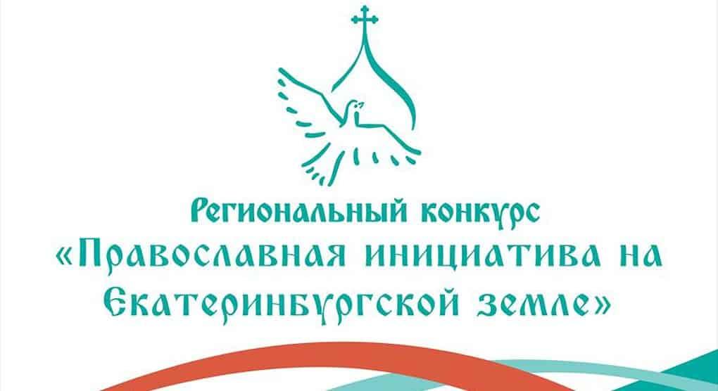 От храма-палатки до трамвая истории: названы победители «Православной инициативы на Екатеринбургской земле»