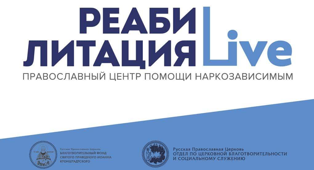 В Москве готовят к открытию церковный центр для наркозависимых «Реабилитация LIVE»