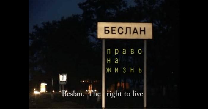 Беслан. Право на жизнь