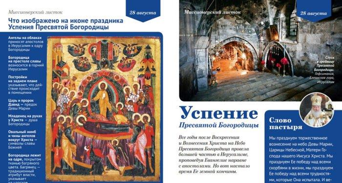 Вышел новый миссионерский листок, посвященный Успению Пресвятой Богородицы