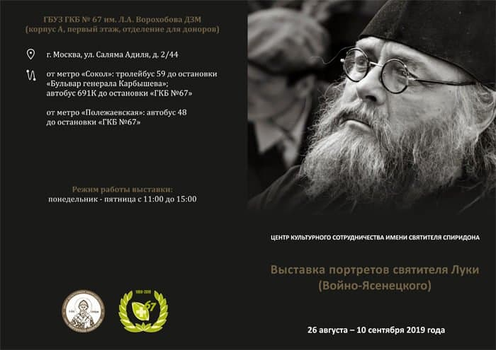 В московской больнице № 67 покажут портреты святителя Луки Крымского