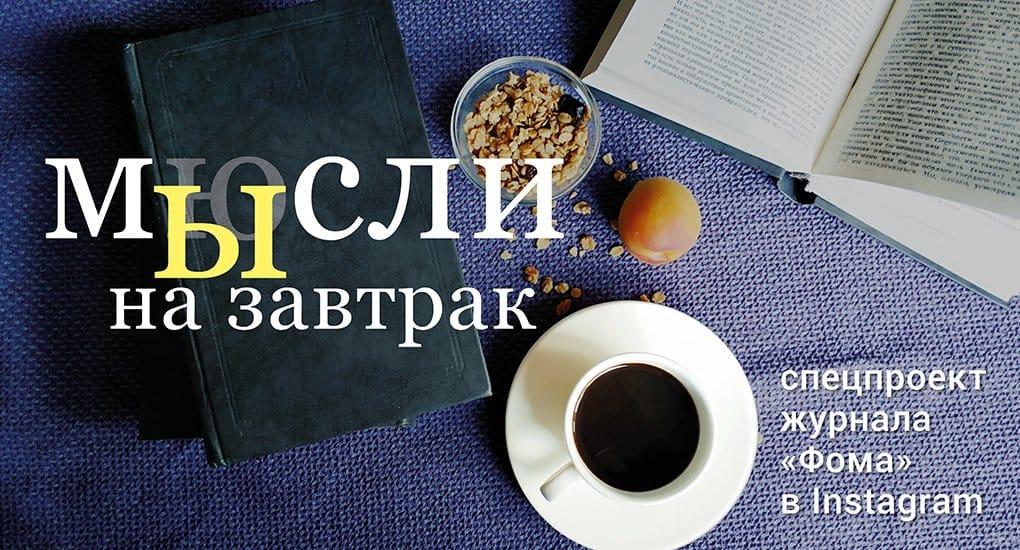 В Интернете открылся проект о великих русских мыслителях XX века