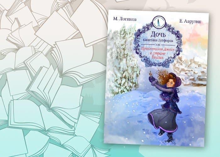 5 исторических книг для детей