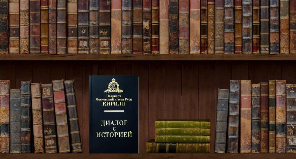 Диалог систорией. Патриарх Московский  и всея Руси Кирилл