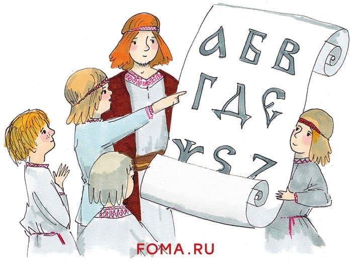 Кирилл и Мефодий: удивительные приключения просветителей славян