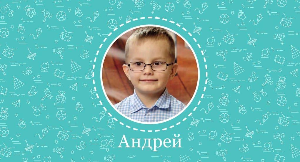 Андрей ищет папу и маму