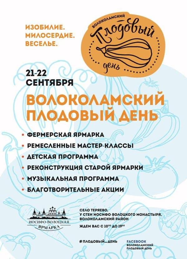 21-22 сентября у Иосифо-Волоцкого монастыря пройдет фестиваль плодов и милосердия