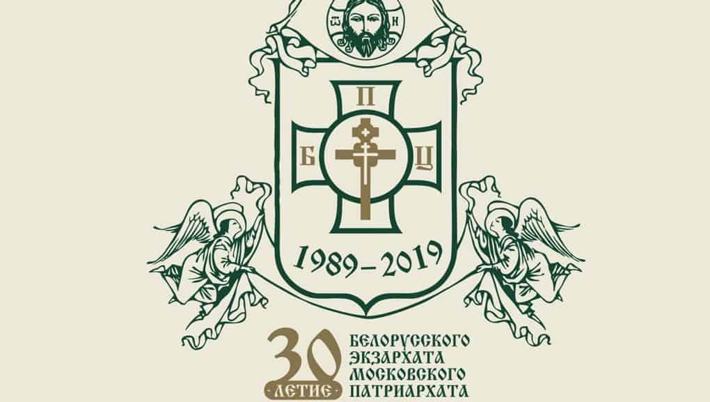 В Минске торжественно отметят 30-летие Белорусского Экзархата
