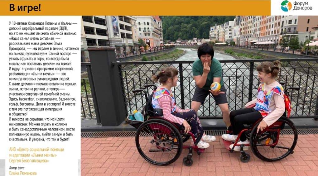 Лучшие фотографии о благотворительности показывают в Москве