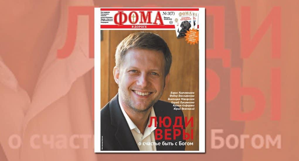 Вышел седьмой номер газеты «Фома в дороге»