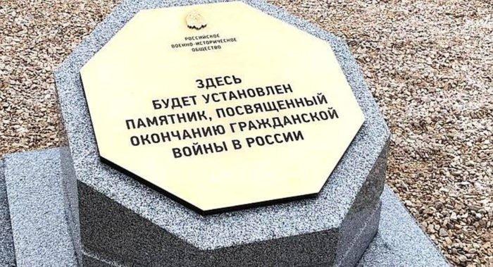 Памятник в честь окончания Гражданской войны заложили в Севастополе
