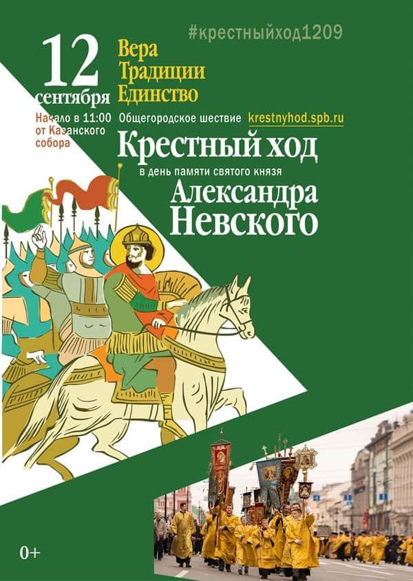 Петербуржцы и гости города приглашаются 12 сентября на крестный ход в честь князя Александра Невского
