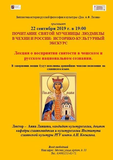 В Москве пройдут лекция и концерт в честь святой Людмилы Чешской